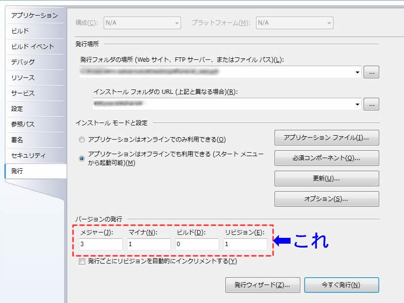 VisualStudio バージョンの発行