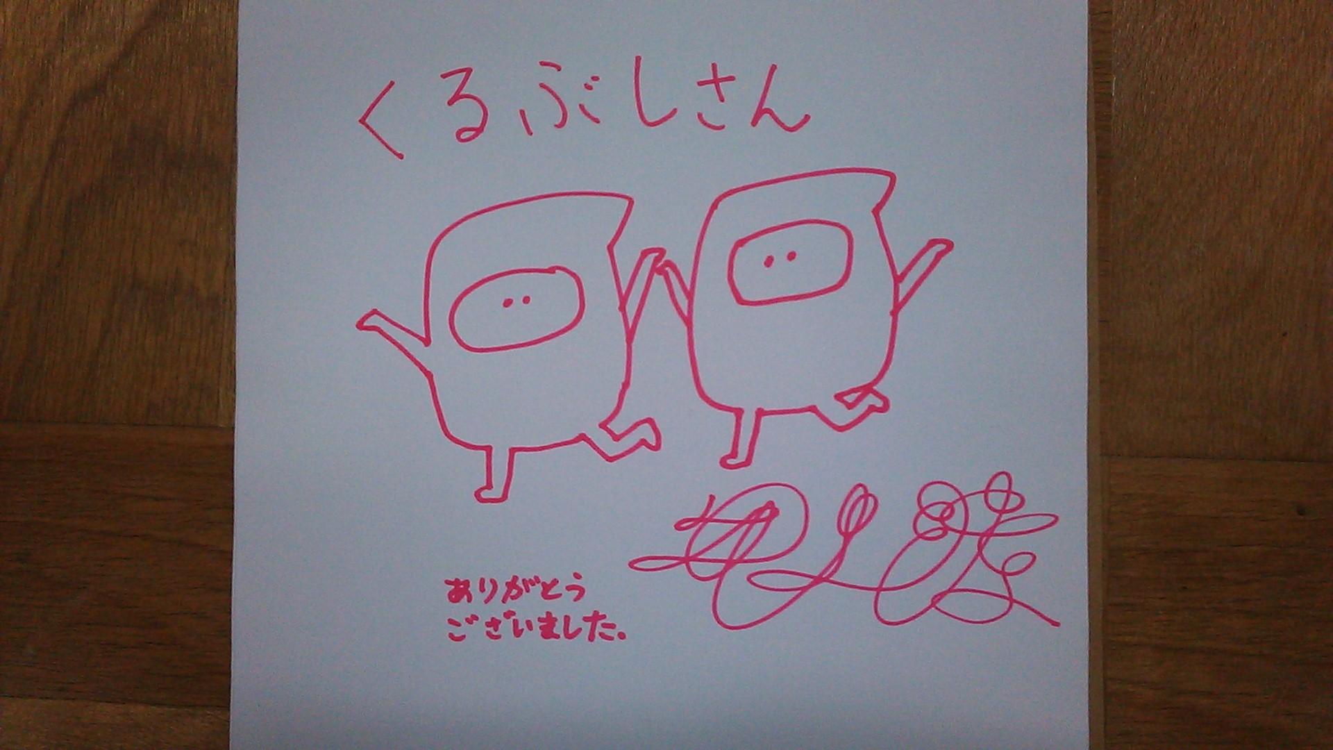 井上涼さんのサイン