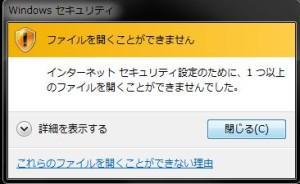 ファイルを開くことができません